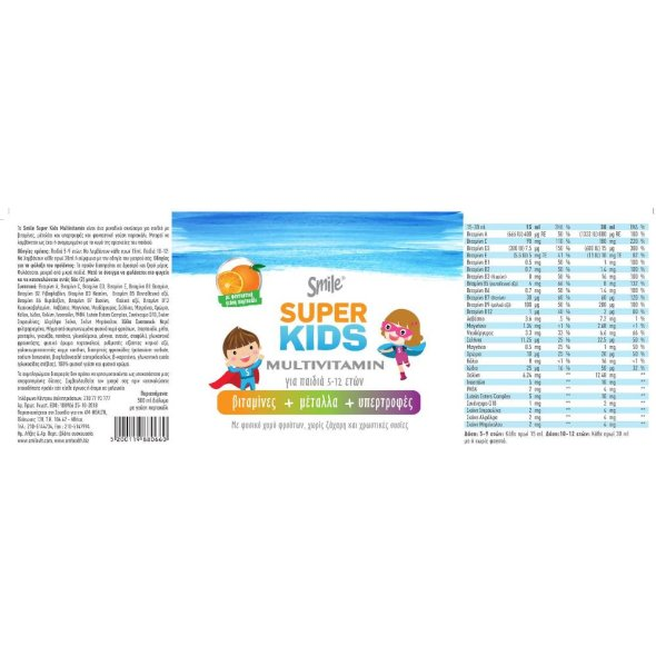 Am Health Smile Super Kids Multivitamin 500ml