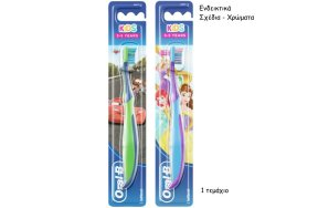 Oral-B Kids Disney 3-5 Years, 1Τμχ